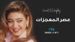 تحميل اغاني Nawal Al Zubgbi - Asr Al Mougizat نوال الزغبي - عصر المعجزات MP3