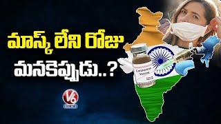 Special LIVE Debate : మాస్క్ లేని రోజు మనకెప్పుడు..? | India's Covid Vaccine Distribution Plan | V6