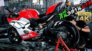 Ducati Panigale V4 สี 3,000,000บาท หนึ่งเดียวในไทย
