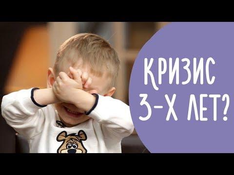 Кризис 3 Лет | 8 Проявлений Кризиса Трех Лет | Что Нужно Знать о Кризисе Трех Лет | Family is...