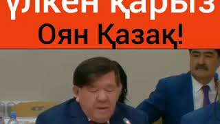 Оян Казак
