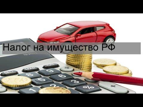 Налог на имущество РФ
