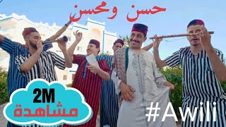 Hassan & mohsine ‐ Awili (EXCLUSIVE Music Video) | (حسن ومحسن - أويلي (فيديو كليب حصري