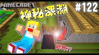 【Minecraft】蘇皮生存系列 #122 🌑 在村裡的那神秘深淵🌑【當個創世神】