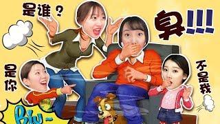猜猜誰是放屁王 美國趣味小遊戲 新魔力玩具學校, New Molly Toy School