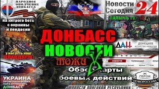 Донбасс Новости МОЖи 25 ноября 2018
