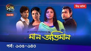 Maan Obhiman | মান অভিমান - সপ্তাহের সব পর্ব | EP 635 to 640 | Deepto TV