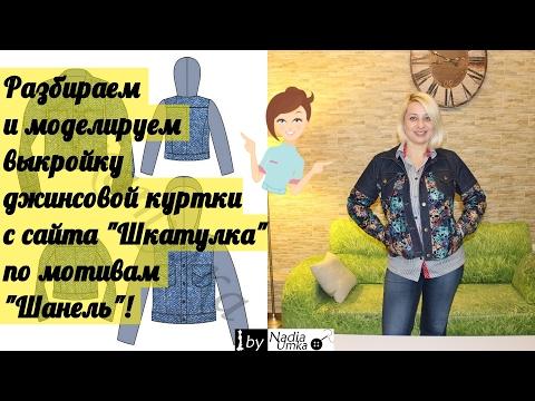 """Обзор выкройки джинсовой куртки с сайта """"Шкатулка"""" и моделирование по мотивам """"Chanel""""!"""