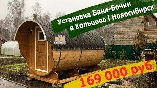Установка бани-бочки в Кольцово  Баня-бочка цена — 169 000 рублей под ключ.