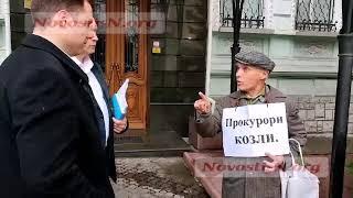 Николаевский пенсионер под прокуратурой требовал от прокуроров соблюдать законы