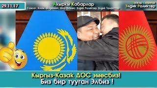 Кыргыз-Казак БИР тууган ЭЛ! | Ажолорго ҮЛГҮ болчу Видео |  Элдик Роликтер