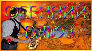 Осенний блюз - мелодия души   #КраскиОсени !