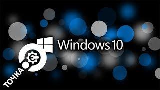 Как создать ТОЧКУ ВОССТАНОВЛЕНИЯ Windows 10 и Восстановить Систему?