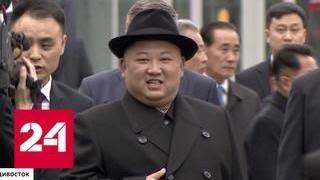 Ким Чен Ын: Я приехал в Россию с теплым чувством - Россия 24