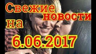 Свежие новости о Бузовой, Тарасове,Костенко и многих других на 6 06 2017