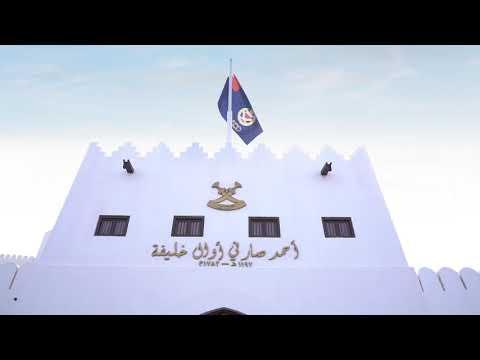 رفع راية وزارة الداخلية. يزينها شعار مئوية شرطة البحرين ومسيرة التطوير والتحديث لشرطة البحرين 2019/11/27