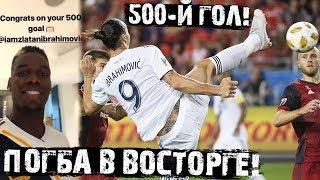 500-й гол Златана Ибрагимовича! Поздравления от Погба и Бекхэма!