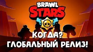 BRAWL STARS Глобальный релиз! Когда выйдет? Дата, закрытие Бравл Старс?