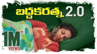 BaddhakaRatna 2.0 - Things Lazy people Do || Mahathalli