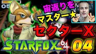 #4スターフォックス64宙返りをマスター!難所攻略!「ステージ4セクターX」StarFox64