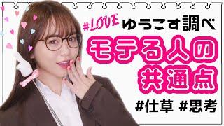 【必見】モテ統計論♪ モテる人の5大共通点とは!? - YouTube