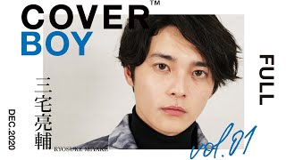 "【COVER BOY vol.1 ""三宅亮輔""】FULL ver"