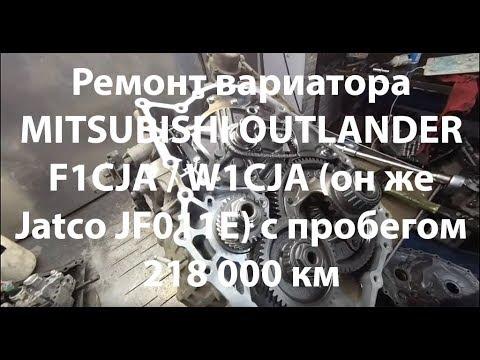 Ремонт вариатора MITSUBISHI OUTLANDER  F1CJA / W1CJA (он же Jatco JF011E) с пробегом 218 000 км