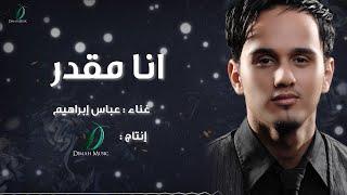 """Abas Ibrahim - Ana Mgader | عباس إبراهيم - انا مقدر"" تحميل MP3"