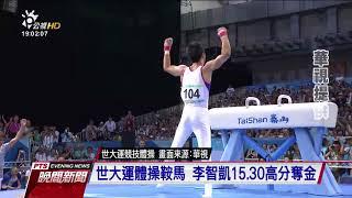 世大運體操鞍馬 「翻滾男孩」李智凱奪金 20170823公視晚間新聞