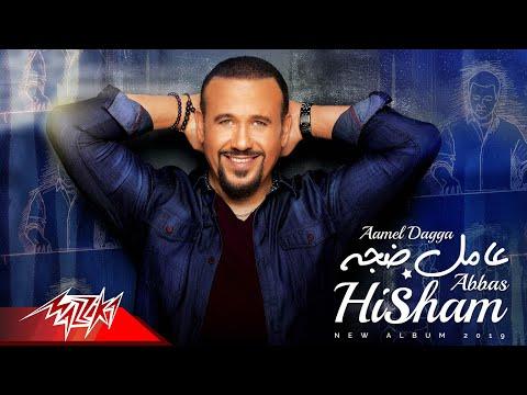 """اسمع- هشام عباس يطرح أغنية """"عامل ضجة"""""""