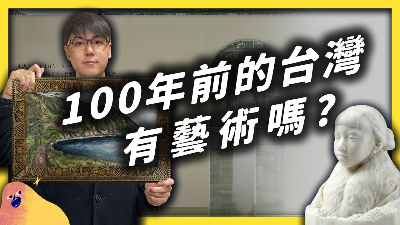 課本沒有寫的故事!一百年前的台灣藝術家,如何熱血開創新時代?《 台味七七 》EP 014|志祺七七