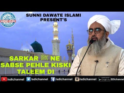 Sarkar ﷺ Ne Sabse Pahle Kis Ki Taleem Di   Maulana Shakir Noorie