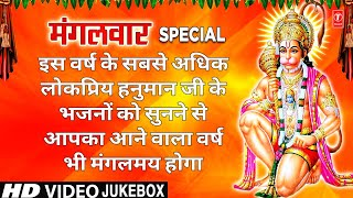 मंगलवार Special हनुमान जी के भजन I Best of Year 2019 Hanuman Bhajans, Hanuman Chalisa, Bajrang Baan - Download this Video in MP3, M4A, WEBM, MP4, 3GP