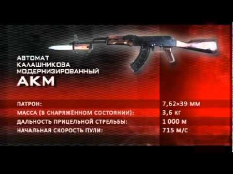 АКМ - Автомат Калашникова Модернизированный видео