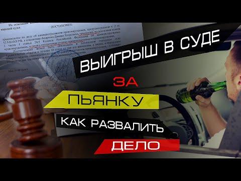 Выигрыш в суде за Пьянку | 12.8 ч 2 КоАП РФ