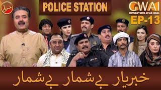 Khabaryar with Aftab Iqbal | Episode 13 | 20th February 2020 | GWAI