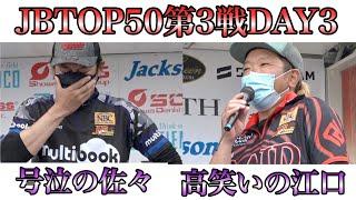 JBTOP50第3戦 DAY3 霞ヶ浦 江口俊介 Go!Go!NBC!