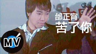 邰正宵 Samuel Tai - 苦了你 (官方版MV)