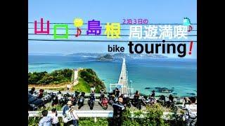 山口&島根2泊3日の周遊biketouring♪