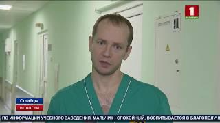 Раненых школьников, которые пострадали при нападении в Столбцах, прооперировали