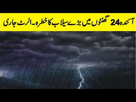 Download Weather Report For Today In Pakistan Video 3GP Mp4 FLV HD