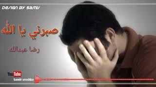 اغاني حصرية يا رب عليك العوض / رضا عبدالله تحميل MP3