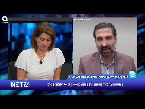 Συνέντευξη Προέδρου στην εκπομπή ΝΕΤ24 στο AtticaTv