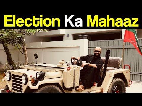 Mahaaz with Wajahat Saeed Khan | Mahaaz 200 Episodes Election Special | 29 July 2018 | Dunya News