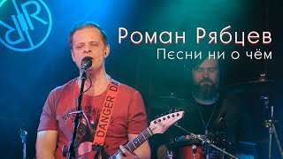 Роман Рябцев - Песни ни о чём (Live)