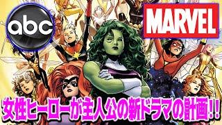 予想しよう!エージェントオブシールドに続くマーベルとABCによる新ドラマ!コミックファンしか知らない女性キャラクターが主人公?