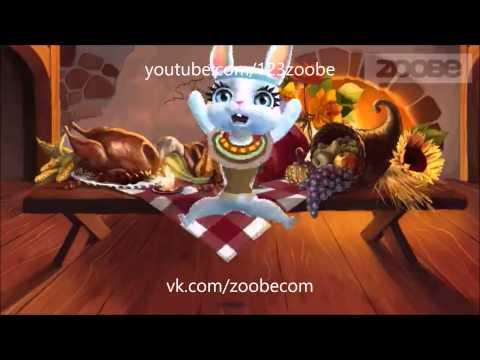 Zoobe Зайка Набрал в лесу грибов