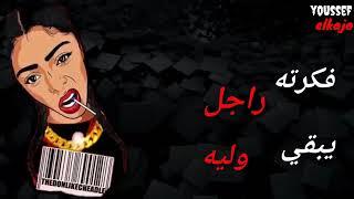 تحميل و مشاهدة حمو بيكا حاله واتس جامده 2019 من مهرجان قلبي موتو MP3
