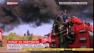 Последние новости с пожара на нефтебазе в Киевской области