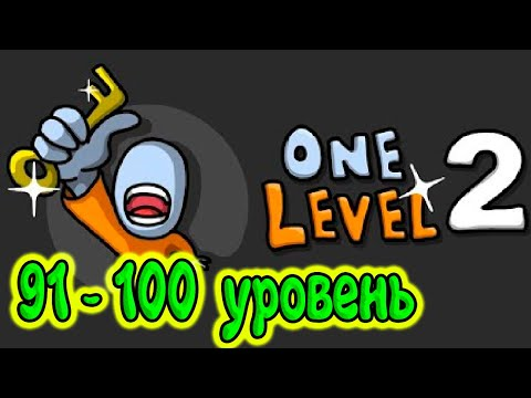🔑 One Level 2: Стикмен побег из тюрьмы 91-100 УРОВЕНЬ. Энциклопедия игр